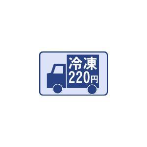 【冷凍料】 216円|arumama