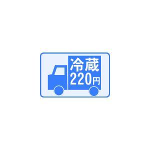 【冷蔵料】 216円|arumama