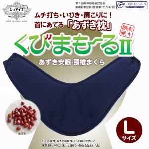 くび楽喜 あずき枕 小豆枕 肩こり 不眠 むち打ち症 いびき Lサイズ|arumama