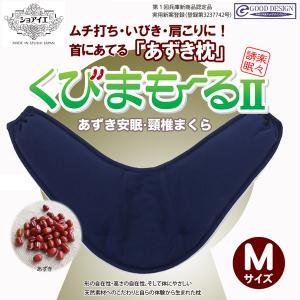 くび楽喜 あずき枕 小豆枕 肩こり 不眠 むち打ち症 いびき Mサイズ|arumama