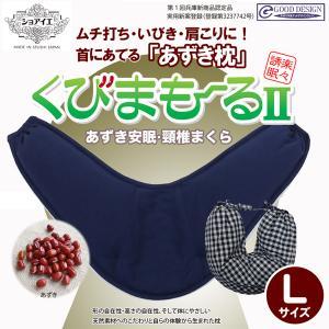 くび楽喜 あずき枕 小豆枕 肩こり 不眠 むち打ち症 いびき 枕カバー付き Lサイズ|arumama