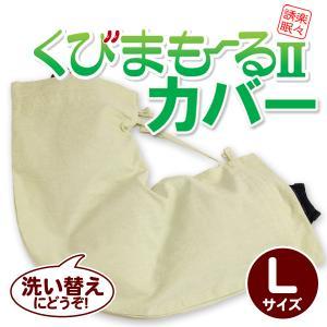 くび楽喜専用 枕カバー Lサイズ|arumama