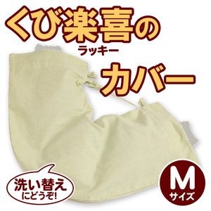 くび楽喜専用 枕カバー Mサイズ|arumama