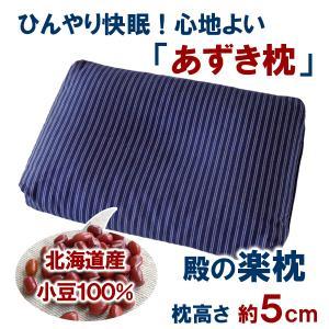 あずき枕 小豆枕 殿の楽枕 本体(枕カバー無し)高さ5cm|arumama