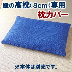 枕カバー 殿の高枕(高さ8cm)専用 あずき枕 小豆枕 送料無料|arumama