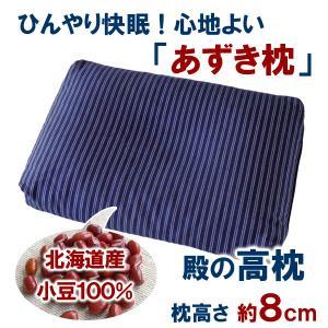 あずき枕 小豆枕 殿の高枕 高さ8cm(枕カバー無し)|arumama