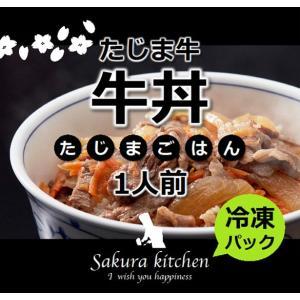但馬牛 牛丼の具 1人前【冷凍】|arumama