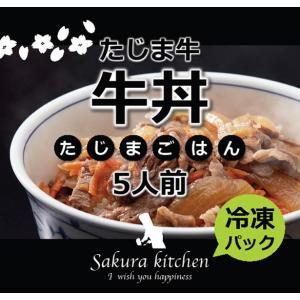 但馬牛 牛丼の具 5人前【冷凍】|arumama
