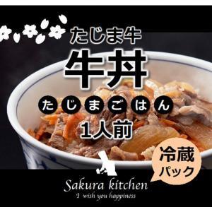但馬牛 牛丼の具 1人前【冷蔵】|arumama