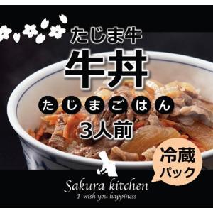 但馬牛 牛丼の具 3人前【冷蔵】|arumama