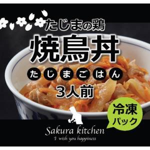 但馬鶏 焼鳥丼の具 3人前【冷凍】|arumama