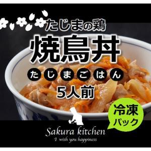 但馬鶏 焼鳥丼の具 5人前【冷凍】|arumama