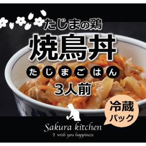 たじまの鶏 焼鳥丼の具 3人前【冷蔵】|arumama