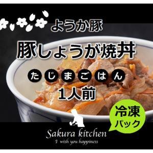 八鹿豚 生姜焼き 豚丼の具 1人前【冷凍】|arumama