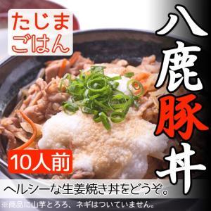 八鹿豚 生姜焼き 豚丼の具 10人前|arumama
