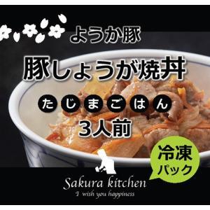 八鹿豚 生姜焼き 豚丼の具 3人前【冷凍】|arumama