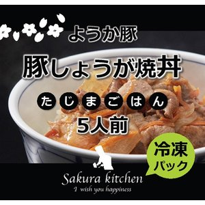 八鹿豚 生姜焼き 豚丼の具 5人前【冷凍】|arumama