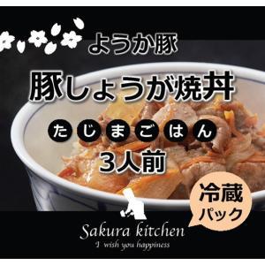 八鹿豚 生姜焼き 豚丼の具 3人前【冷蔵】|arumama