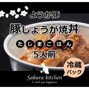 八鹿豚 生姜焼き 豚丼の具 5人前【冷蔵】|arumama