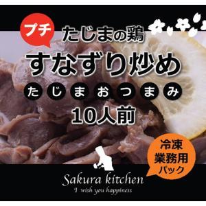 但馬鶏 プチすなずり炒め 10人前【冷凍】【業務用】|arumama