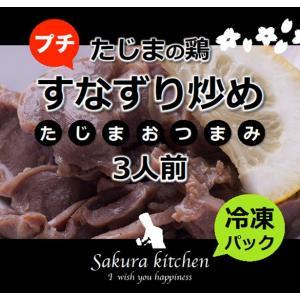 但馬鶏 プチすなずり炒め 3人前【冷凍】|arumama