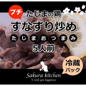 たじまの鶏 プチすなずり炒め 5人前【冷蔵】 arumama