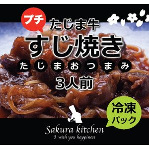 但馬牛 プチすじ焼き 3人前【冷凍】|arumama