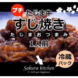 たじま牛 プチすじ焼き 1人前【冷蔵】|arumama