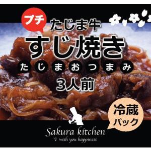 たじま牛 プチすじ焼き 3人前【冷蔵】 arumama