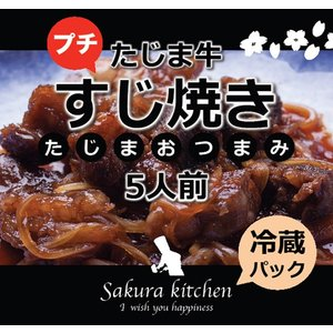 たじま牛 プチすじ焼き 5人前【冷蔵】|arumama