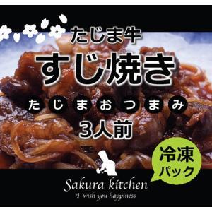但馬牛 すじ焼き 3人前【冷凍】|arumama