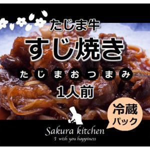 たじま牛 すじ焼き 1人前【冷蔵】|arumama