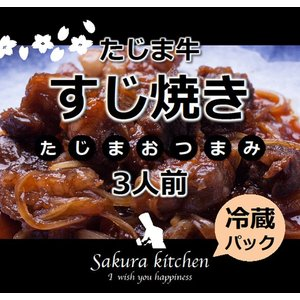 たじま牛 すじ焼き 3人前【冷蔵】|arumama