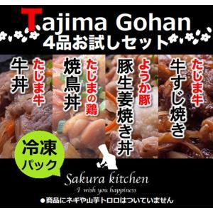父の日 セット 但馬牛丼 焼鳥丼 生姜焼き丼 すじ焼き 送料無料|arumama