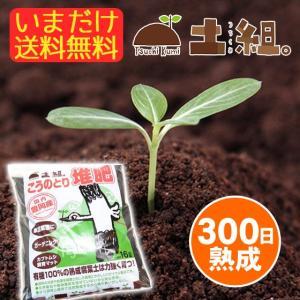 【数量限定セール】こうのとり堆肥 腐葉土 有機100% 家庭菜園 ガーデニング 昆虫飼育マット 16L 熟成300日|arumama