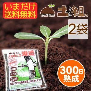 【数量限定セール】こうのとり堆肥 2袋 腐葉土 有機100% 家庭菜園 ガーデニング 昆虫飼育マット 16L 熟成300日|arumama