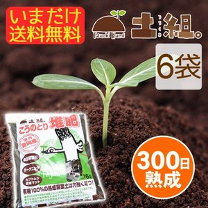 【数量限定セール】こうのとり堆肥 6袋 腐葉土 有機100% 家庭菜園 ガーデニング 昆虫飼育マット 16L 熟成300日|arumama