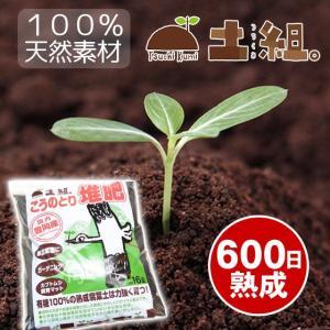 こうのとり堆肥 腐葉土 有機100% 家庭菜園 ガーデニング 昆虫飼育マット 16L 熟成600日|arumama
