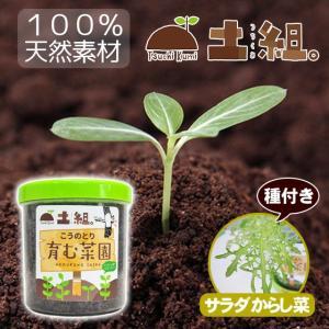 こうのとり育む菜園 プチ菜園 家庭菜園 腐葉土 お試しセット サラダからし菜|arumama