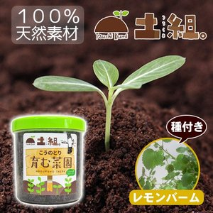 こうのとり育む菜園 プチ菜園 家庭菜園 腐葉土 お試しセット レモンバーム|arumama
