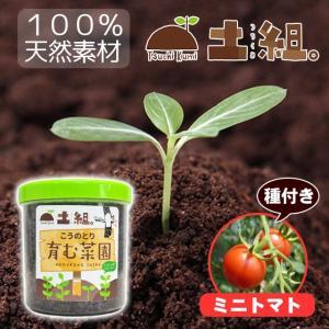 こうのとり育む菜園 プチ菜園 家庭菜園 腐葉土 お試しセット ミニトマト(千果)|arumama
