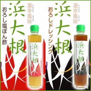 浜大根 おろし塩ぽん酢&ドレッシング ギフトセット|arumama