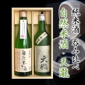 自然米酒&天瀧 純米酒 お酒 日本酒 飲み比べセット 720ml×2本|arumama