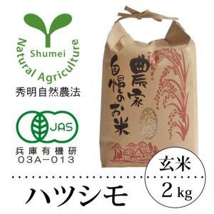 ハツシモ(2kg)玄米 秀明自然農法米 JAS有機栽培米 オーガニック Organic お米 arumama
