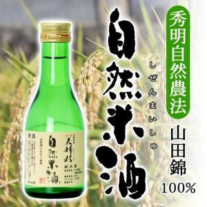 夫婦杉 自然米酒 秀明自然農法 山田錦 純米酒 180ml|arumama