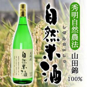 夫婦杉 自然米酒 秀明自然農法 山田錦 純米酒 1.8L|arumama