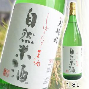 しぼりたて生酒 夫婦杉 自然米酒 秀明自然農法 山田錦 1.8L|arumama