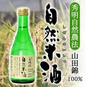 父の日 夫婦杉 自然米酒 秀明自然農法 山田錦 純米酒 300ml|arumama