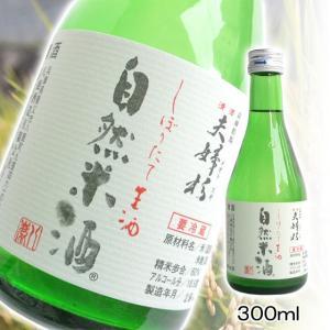 しぼりたて生酒 夫婦杉 自然米酒 秀明自然農法 山田錦 300ml|arumama