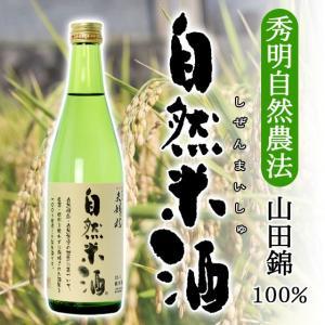 父の日 夫婦杉 自然米酒 秀明自然農法 山田錦 純米酒 500ml|arumama
